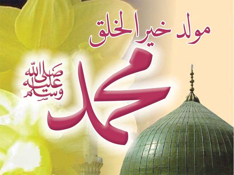 مبروك عليكم العيد النبوي الشريف muhammad-mawled.jpg